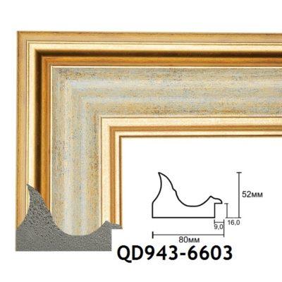 QD943-6603 БАГЕТ ПЛАСТИК ШИР.8 СМ 2,9 М