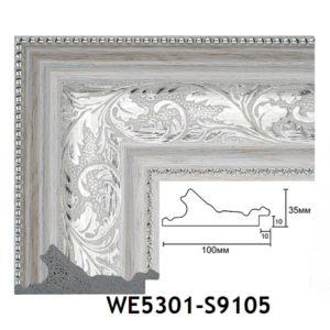 WE5301-S9105 БАГЕТ ПЛАСТИК ШИР.10 СМ 2,9 М