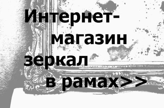Интернет-магазин зеркал>>>