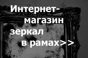 Интернет-магазин зеркал в рамах…   Перейти>>>