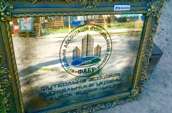 Зеркало с логотипом ФАБУ и XV Кубка строителей Украины в гипсовой раме