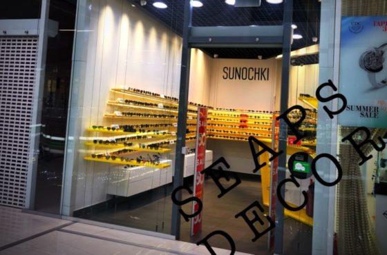 Стеклянная маятниковая входная группа магазина SUNOCHKI