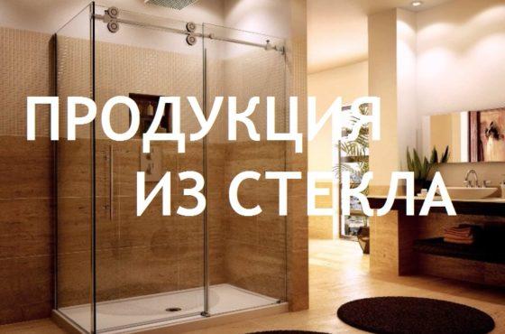 Продукция из стекла и зеркала