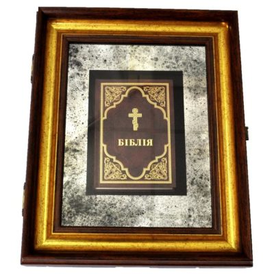 БИБЛИЯ / BIBLE. КНИГА В РАМЕ ПОД ЗЕРКАЛОМ X5 №3353