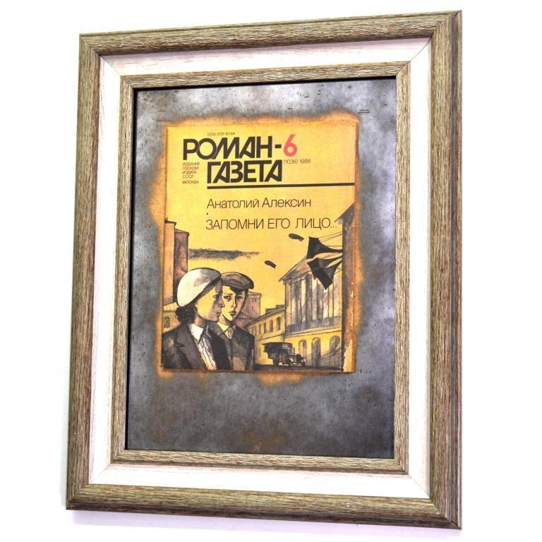 РОМАН-ГАЗЕТА А.АЛЕКСИН 1986Г.№4414
