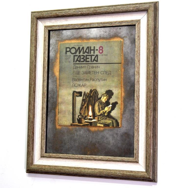 РОМАН-ГАЗЕТА Д.ГРАНИН, В.РАСПУТИН 1986Г.№4424