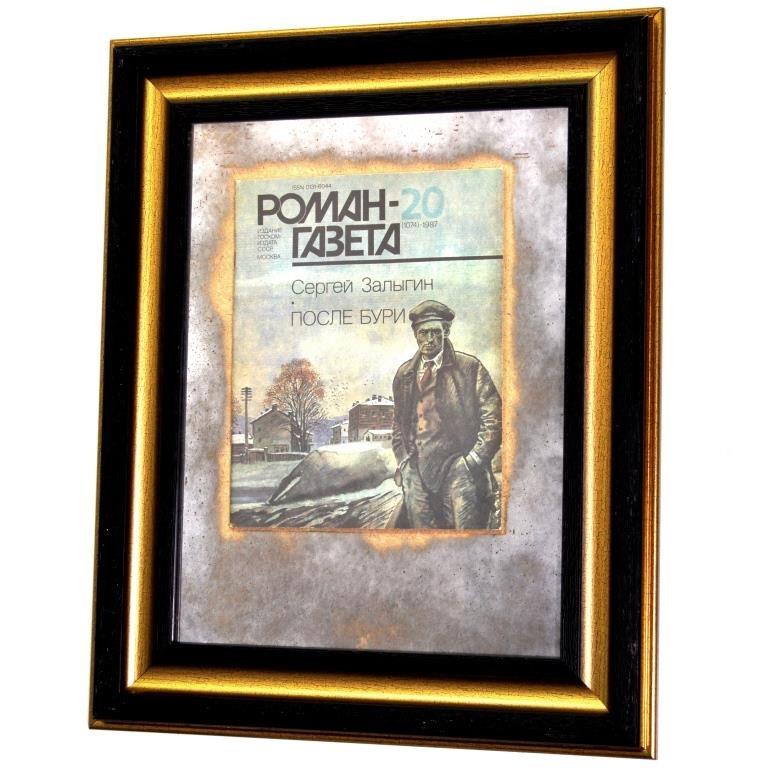 РОМАН-ГАЗЕТА С.ЗАЛЫГИН «ПОСЛЕ БУРИ» 1987.№4431
