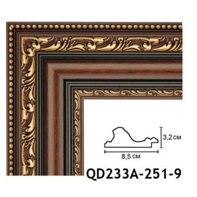 QD233A-251-9 БАГЕТ ПЛАСТИК ШИР.8,5 СМ 2,9 М