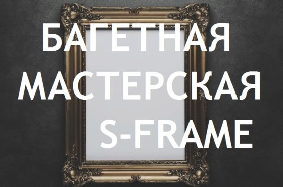 Багетная мастерская S-Frame