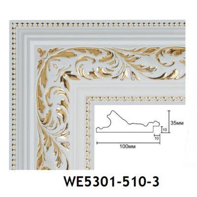 WE5301-510-3 БАГЕТ ПЛАСТИК ШИР.10 СМ 2,9 М