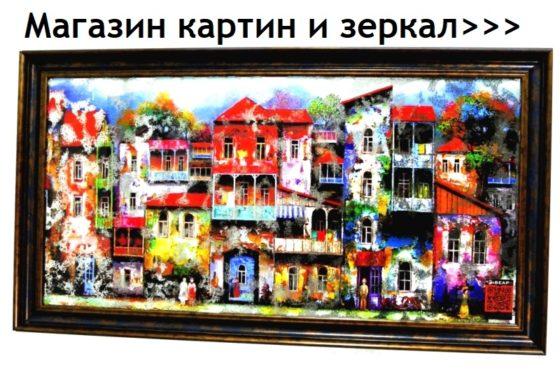 Магазин состаренных картин и зеркал>>>