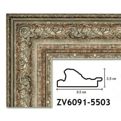 ZV6091-5503 БАГЕТ ПЛАСТИК ШИР: 9,5 СМ 2,9 М
