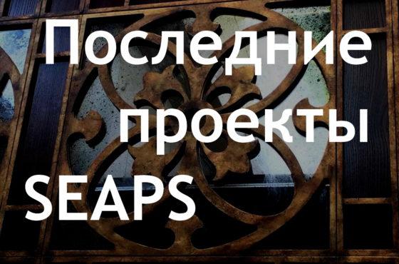 Последние проекты SEAPS