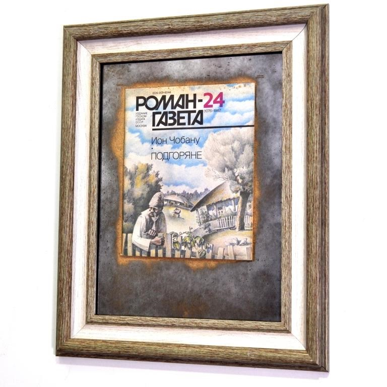 РОМАН-ГАЗЕТА И.ЧОБАНУ ПОДОРЯНЕ 1987Г.№4427