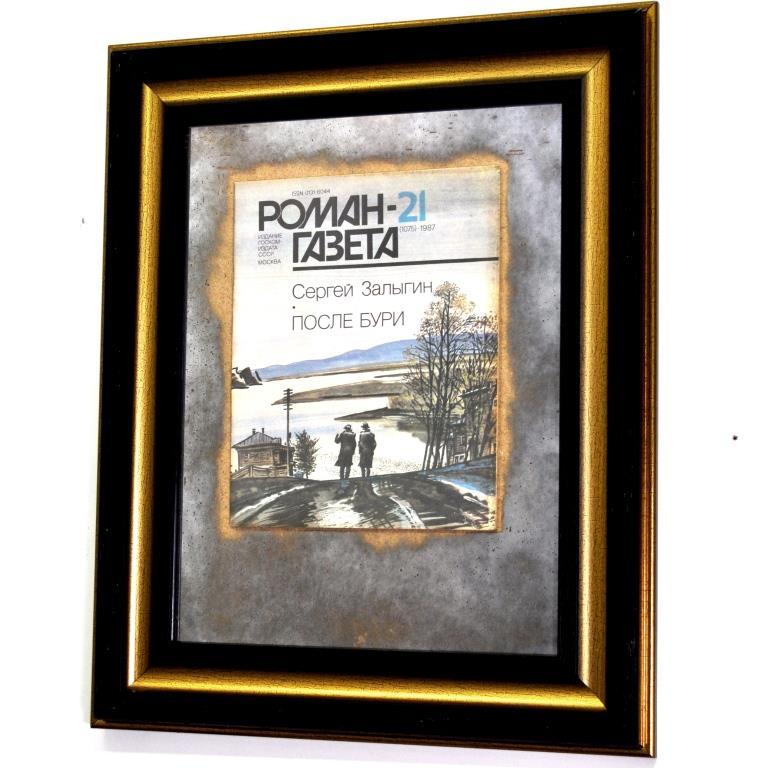 РОМАН-ГАЗЕТА СЕРГЕЙ ЗАЛЫГИН 1987.№4444